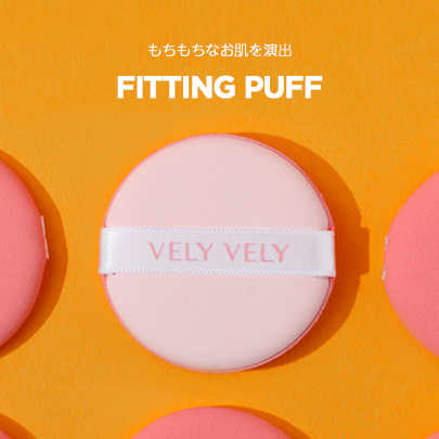 VELY VELY (ブリーブリー)密着パフ 5枚入り